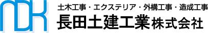 土木工事・エクステリア・外構工事・造成工事 長田土建工業 株式会社